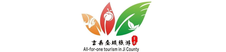 """吉县""""春华秋实""""苹果文化旅游节"""