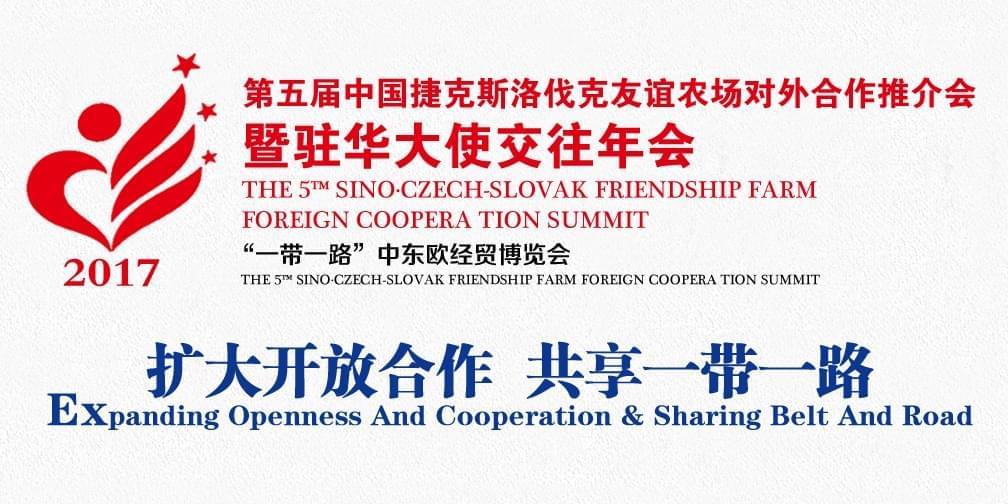 第五届中捷斯友谊农场对外合作推介会