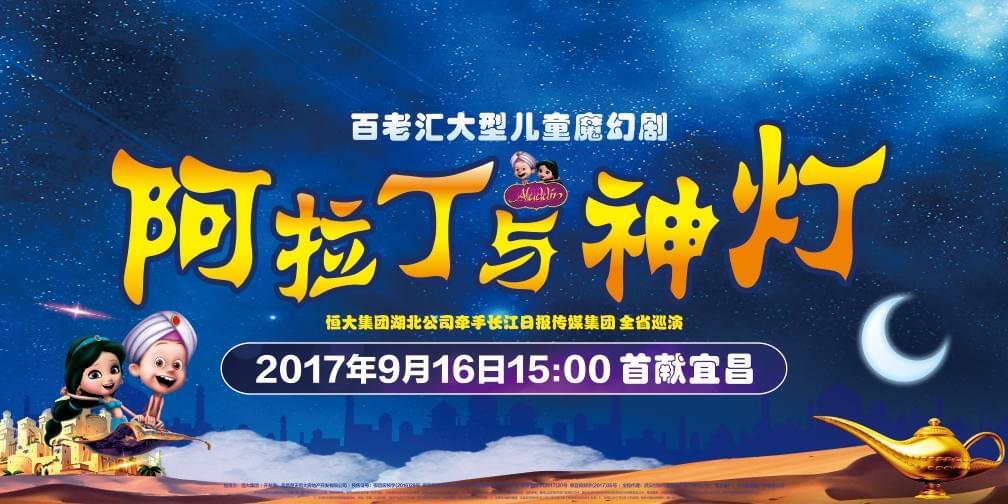 百老汇经典·阿拉丁与神灯酷炫上演