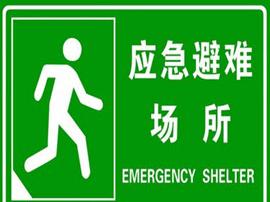 山西建成20个Ⅲ类以上应急避难场所 运城三个