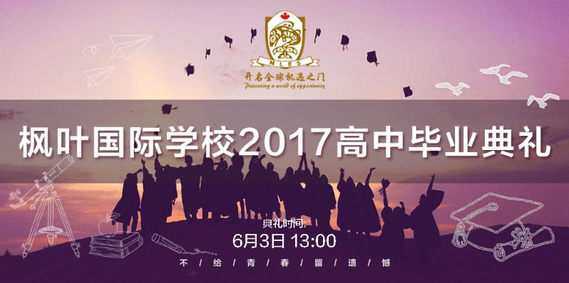 一起围观别人家的毕业典礼