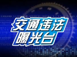 壶关交警大队曝光台:超速20%以上 50%以下车辆