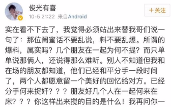好友为陈翔出轨辟谣被打脸 网友:有点诚意好吗
