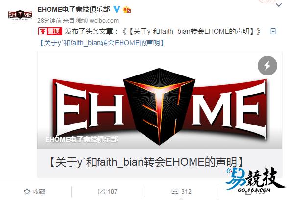 EHOME发表声明:尽力促成y和faith_bian转会