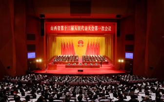 山西省十三届人大常委会举行第一次会议