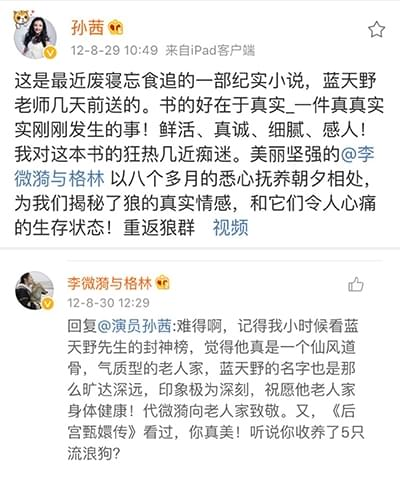 疯狂呼吁保护动物 孙茜包场请粉丝看电影