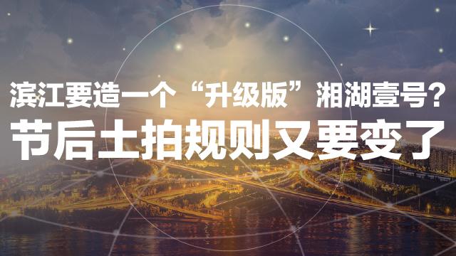 滨江要造升级版湘湖壹号?节后土拍规则又要变了