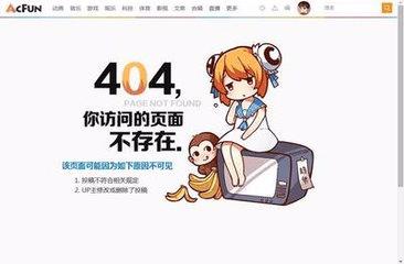 """""""A站""""被罚款12万元 关闭影视时政军事三频道"""