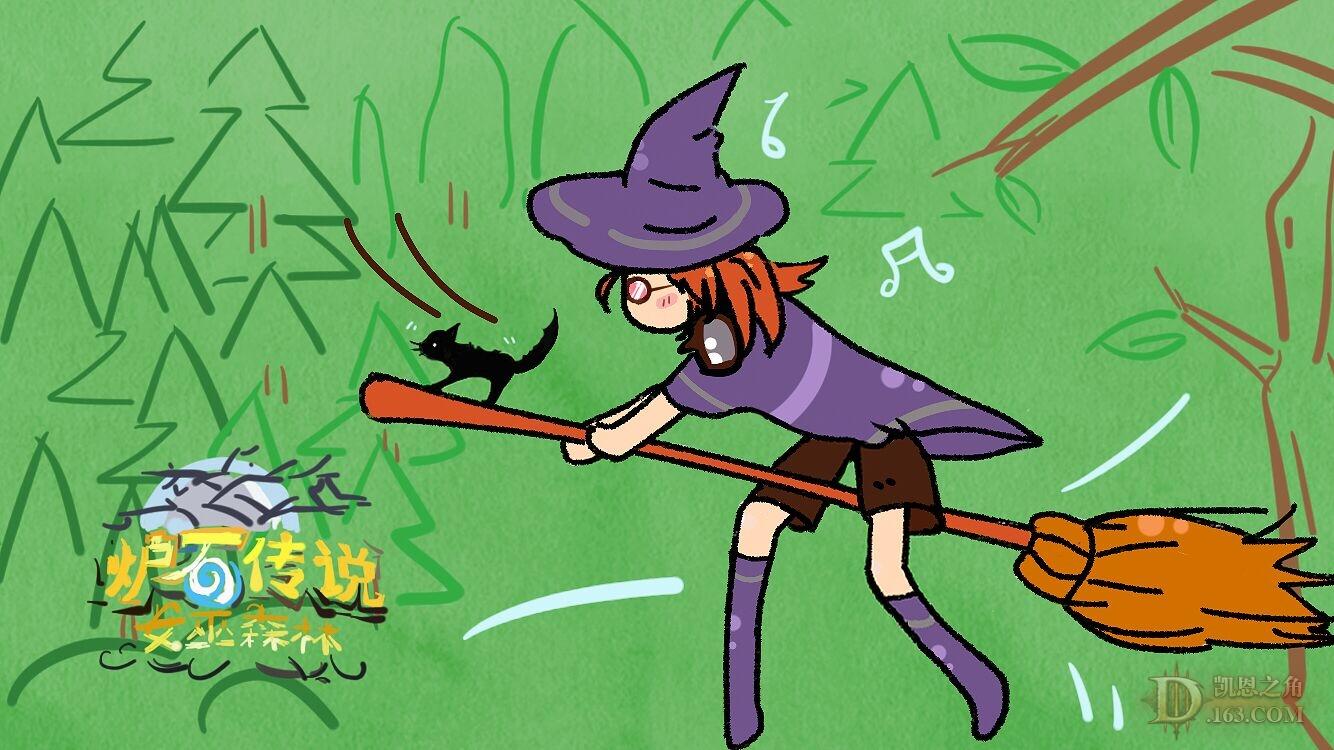 大触笔下的女巫森林:炉石同人画作大赛作品赏析