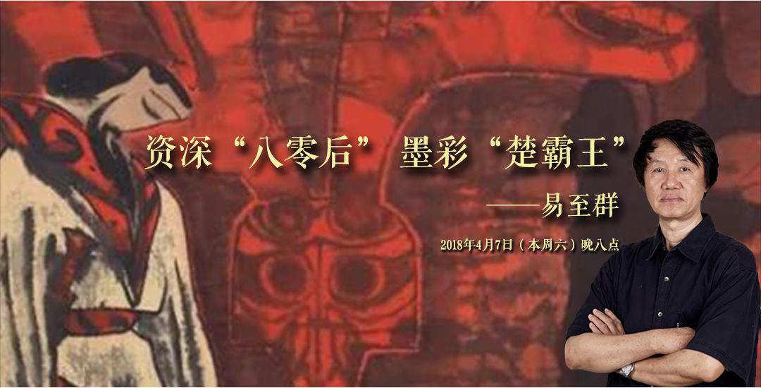 """易至群:资深""""八零后"""" 墨彩""""楚霸王"""""""