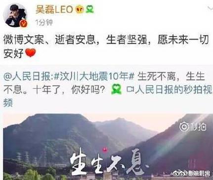 吴磊微博纪念汶川大地震保留微博文案4字 已道歉