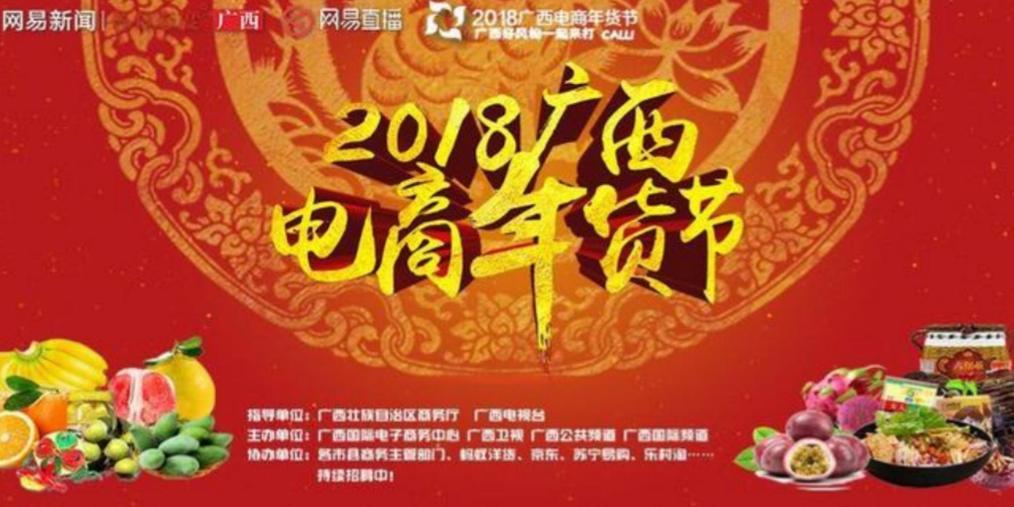 2018年广西电商年货节