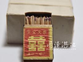 你还记得那一包火柴吗?湛江火柴厂去哪了?