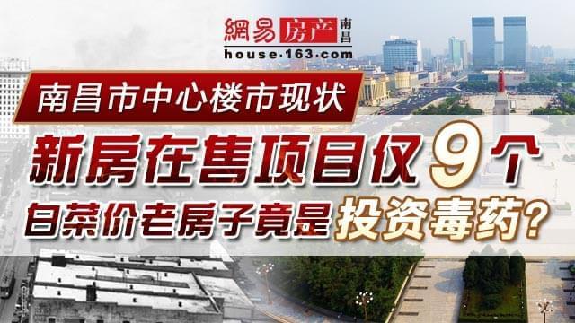 南昌市中心楼市现状:新房在售项目仅9个