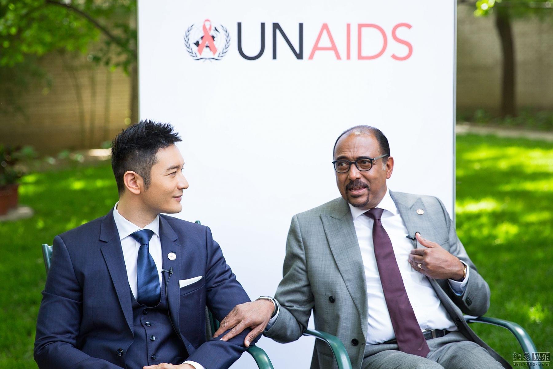 黄晓明与联合国副秘书长会面 呼吁不要谈艾色变