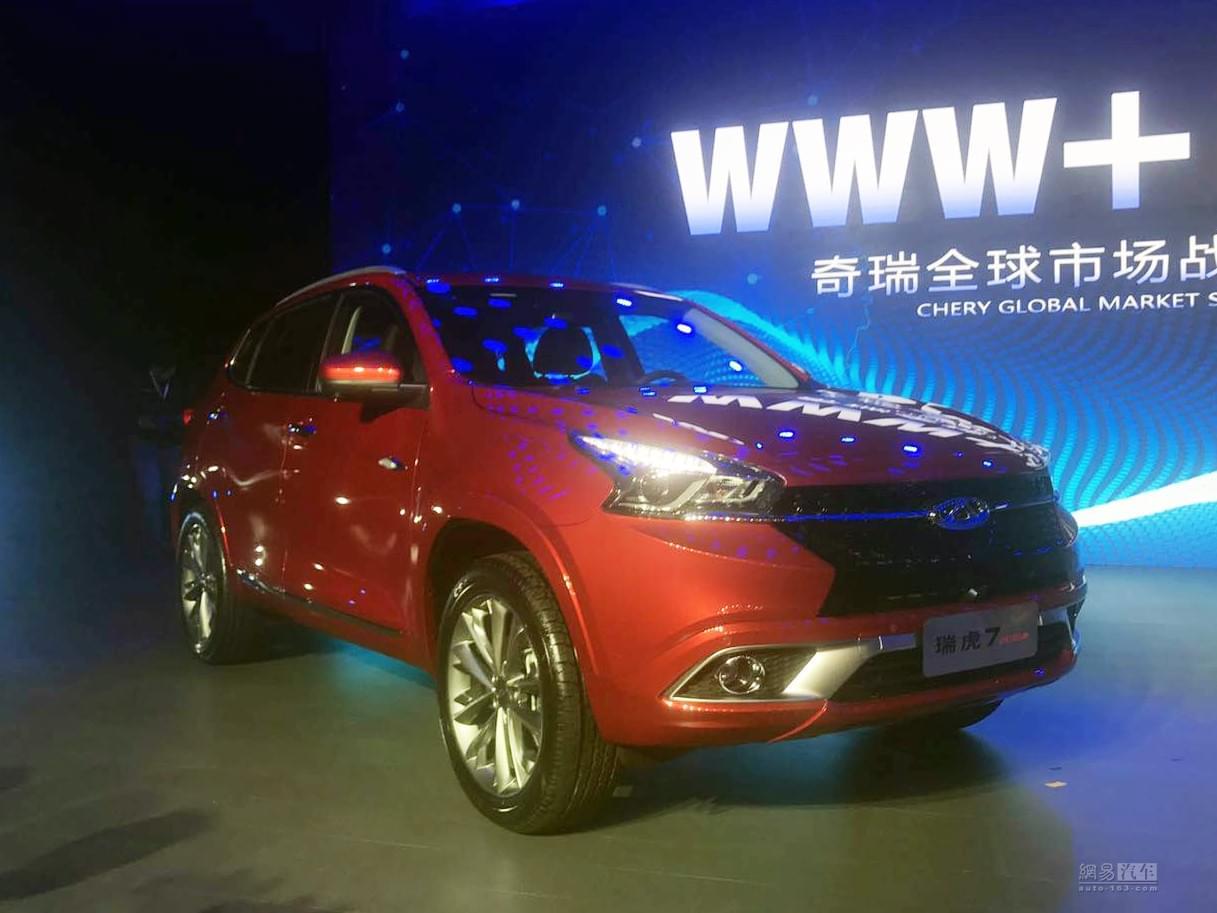 售9.79万起 2018款瑞虎7 1.5T新车型上市