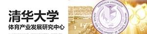 清华大学体育产业发展研究中心