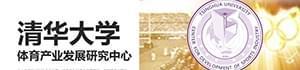 清华大学体育产业发展研究中心网站