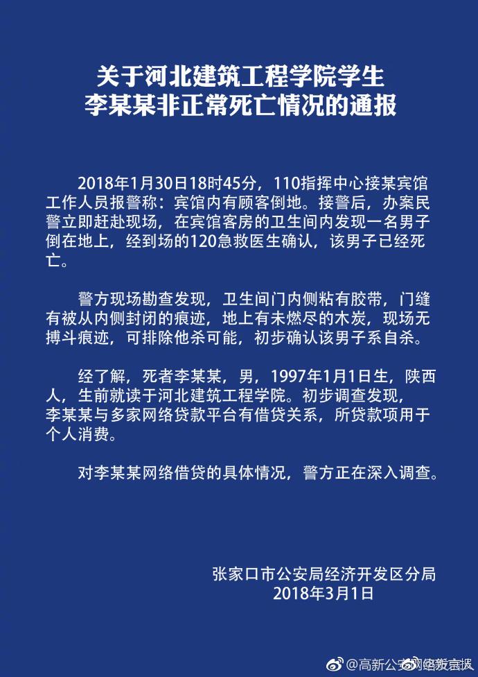河北通报大学生自杀事件:死者曾网贷用于个人消费 图5