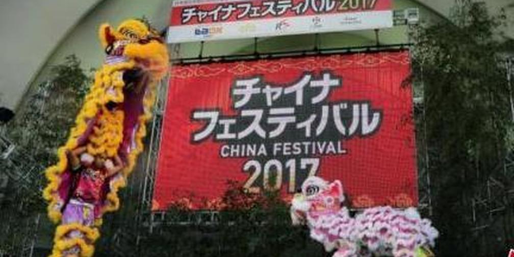 日本中国节街采:中华美食果然名不虚传