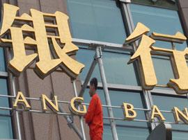 融资客杠杆资金潜入银行股: 今年净买入138亿元