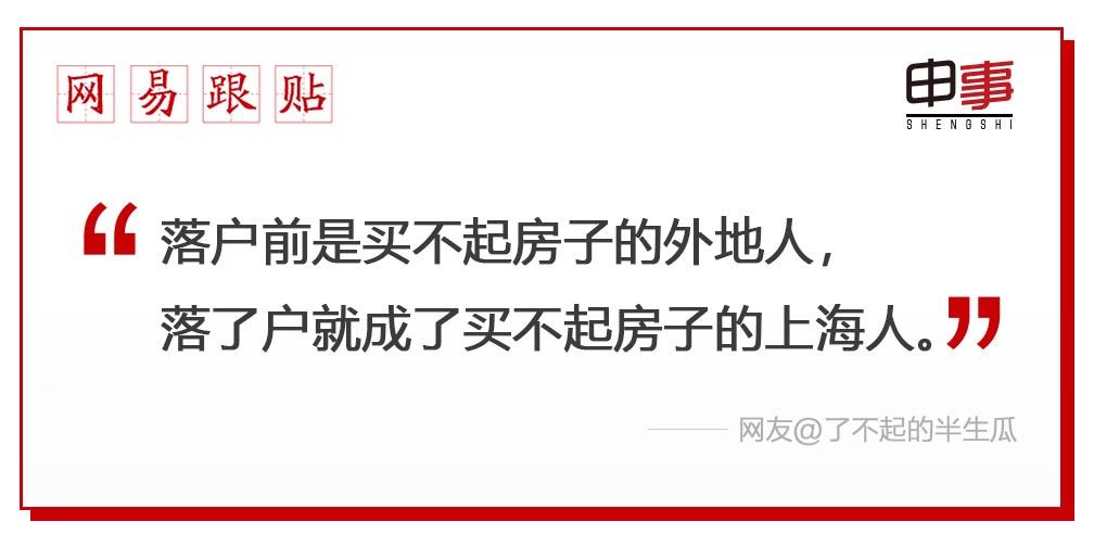 5.4 2018非沪生源应届生落户标准分72分