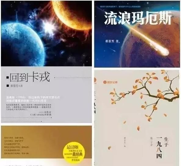 郝景芳凭《北京折叠》获雨果奖的照片 - 3