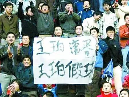 陕西球迷不满王珀所作所为