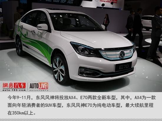 东风风神进入2.0发展时代 每年投放2款新车