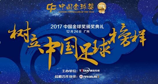 中国金球奖即将揭晓 见证中国足球榜样诞生