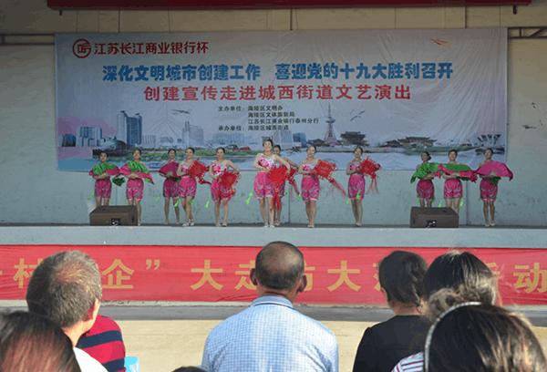 泰州城西街道开展创建文明城市文化惠民活动