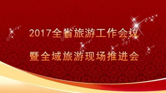 2017年甘肃省旅游工作会议