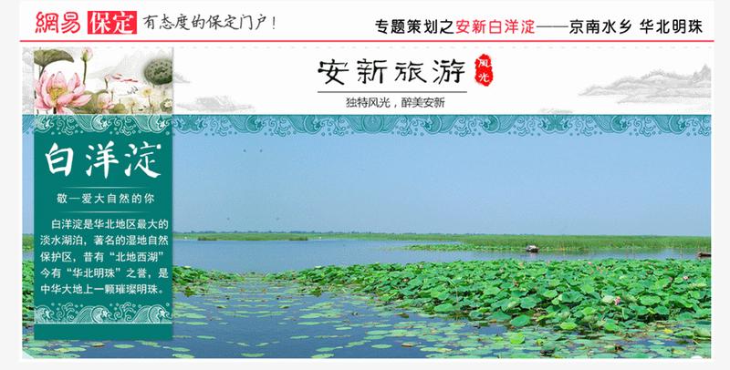安新白洋淀:京南水乡 华北明珠