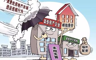 住建部:持续整顿规范房地产市场秩序 加大整顿力度