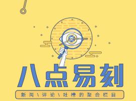 【八点易刻】美女大学生主播年入200万深圳买房