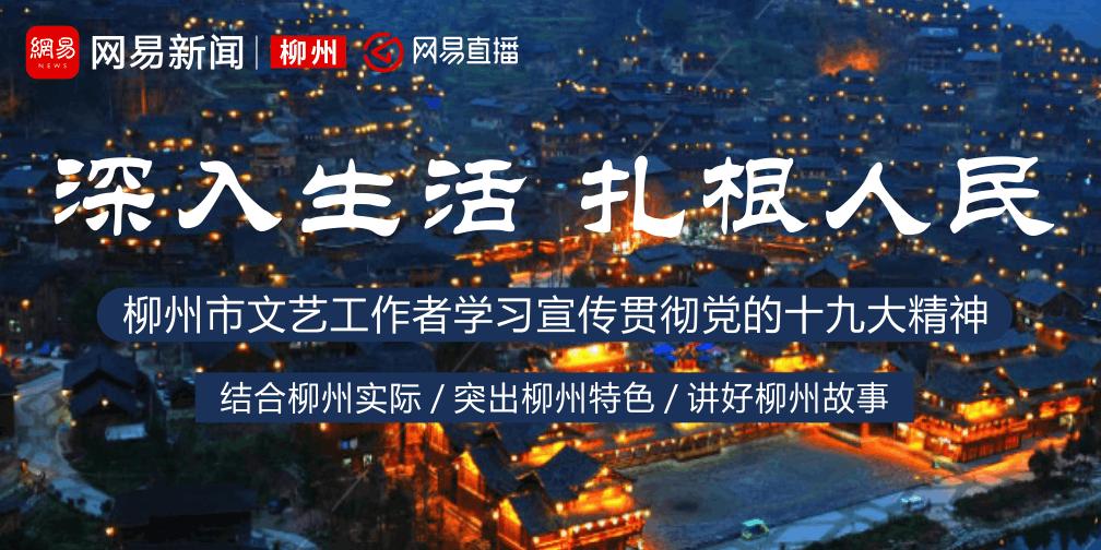 """柳州市文艺工作者""""深入生活 扎根人民"""""""