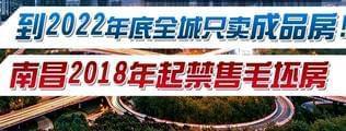 南昌2018年禁售毛坯房