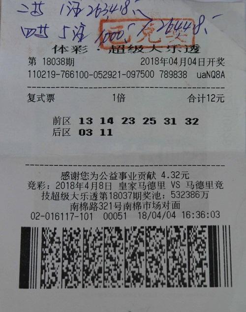 大连彩民花费12元拿下大乐透26.4万 中奖彩票首曝光!