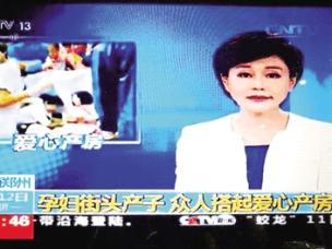 郑州众人雨中救助产妇 引发央视关注