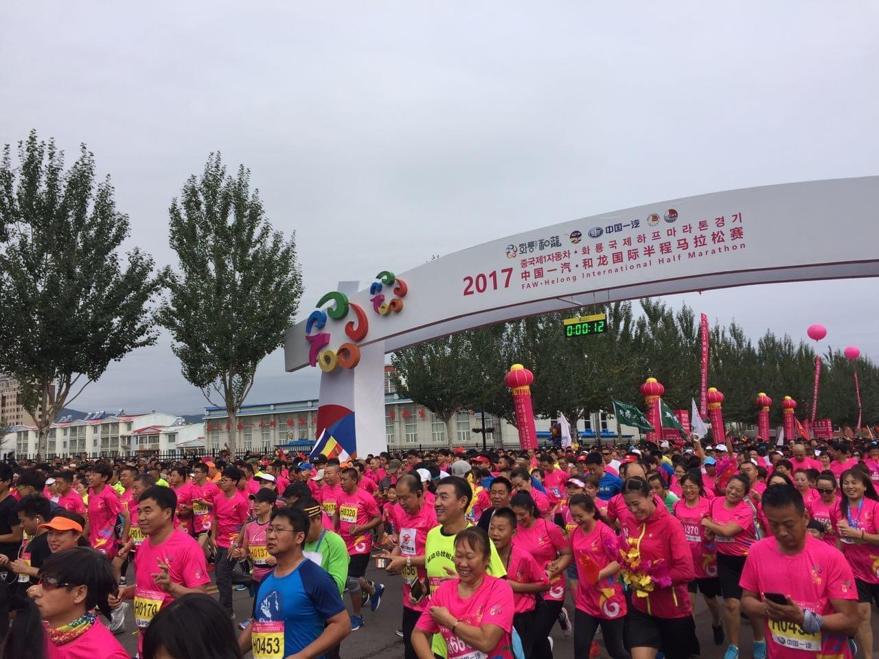 2017和龙国际半程马拉松圆满结束