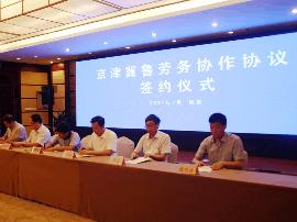 视频:京津冀鲁劳务协作对接会在保定举办