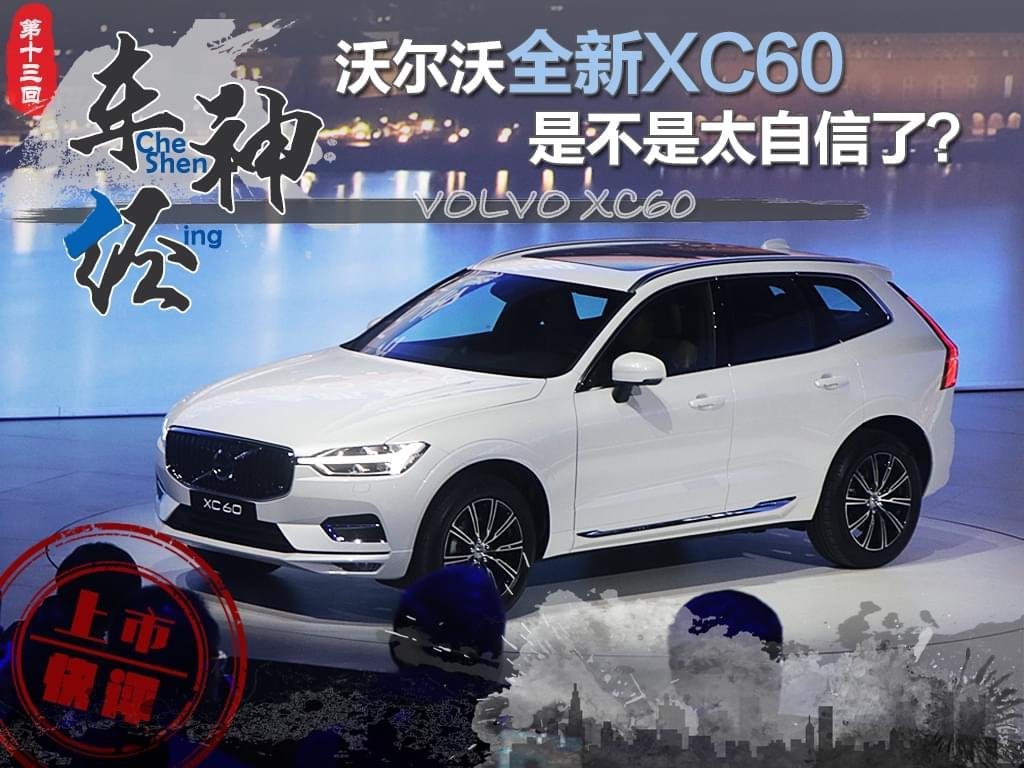 车神¡¤经 沃尔沃全新XC60是不是太自信了?