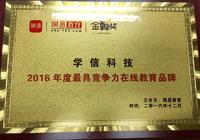 """学信科技荣膺""""2016最具竞争力在线教育品牌""""称号"""