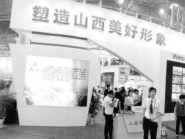中博会山西综合展区展示转型发展成果
