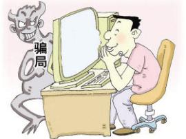 男子轻信网友投资网络平台 汇款3万后 对方失联了