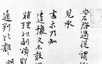 唐宋八大家的书法之王安石