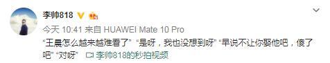 李帅:王晨好难看早知不让你娶她 郜林:是!我没想到