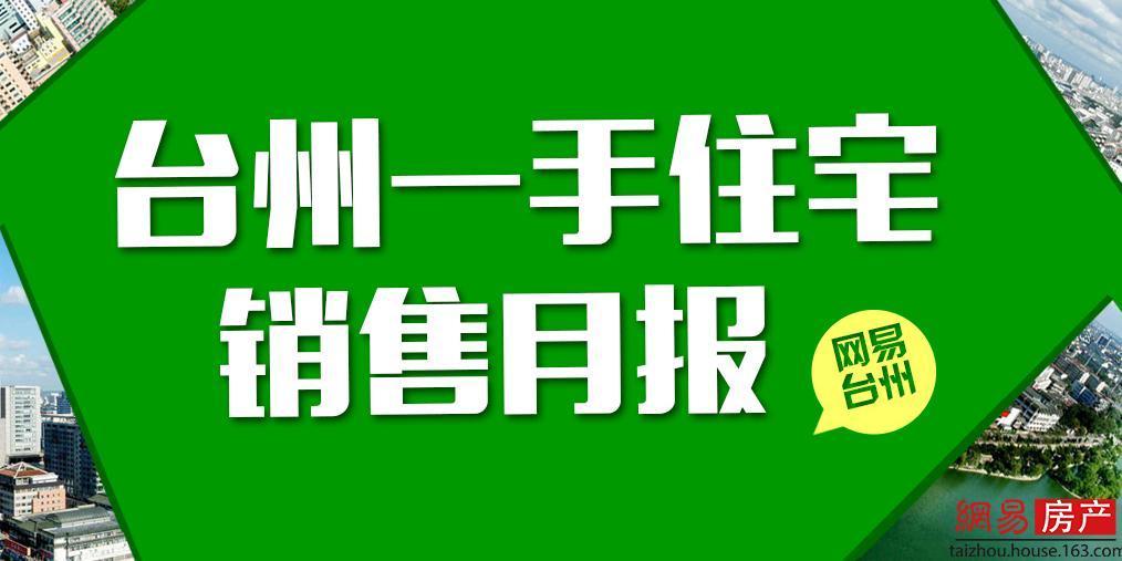 2018年1月份台州市一手住宅成交5655套