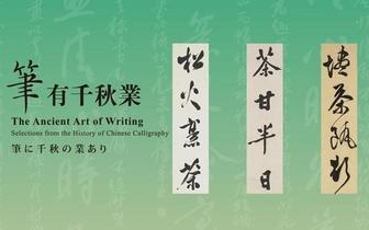 台北故宫博物院珍品展 中国历代书法精品高清欣赏