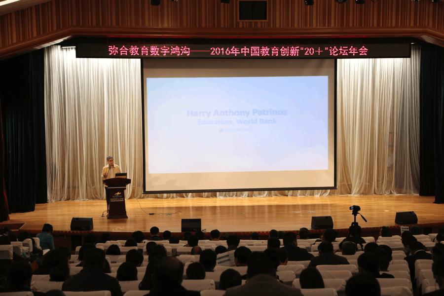 """2016年中国教育创新""""20+""""论坛年会圆满举行"""